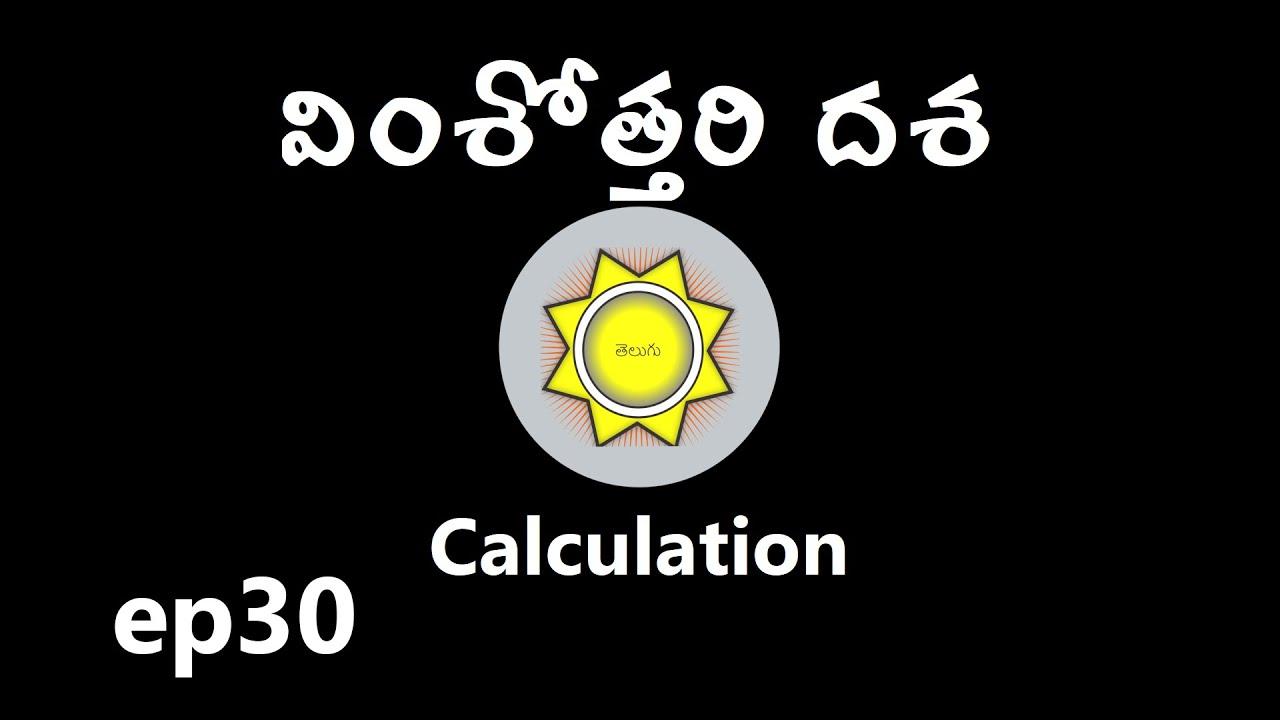 Vimshottari Dasha Calculation | Learn Astrology in Telugu | ep30