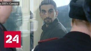 В Самарской области убийцы семьи полицейского попросили о снисхождении