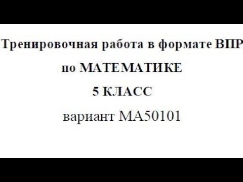 ВПР по математике 5 класс.