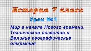 История 7 класс (Урок№1 - Мир в начале Нового времени.)