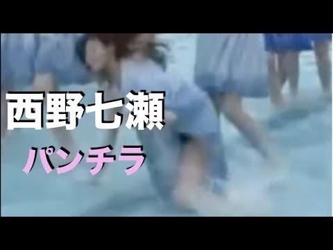 【パンチラ映像】西野七瀬のアレが見えちゃった集