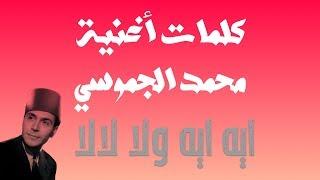 كلمات أغنية محمد الجموسي - ايه ايه وإلا لا