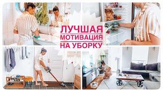 🧺🏠🐝Уборка большого дома   Супер мотивация на уборку