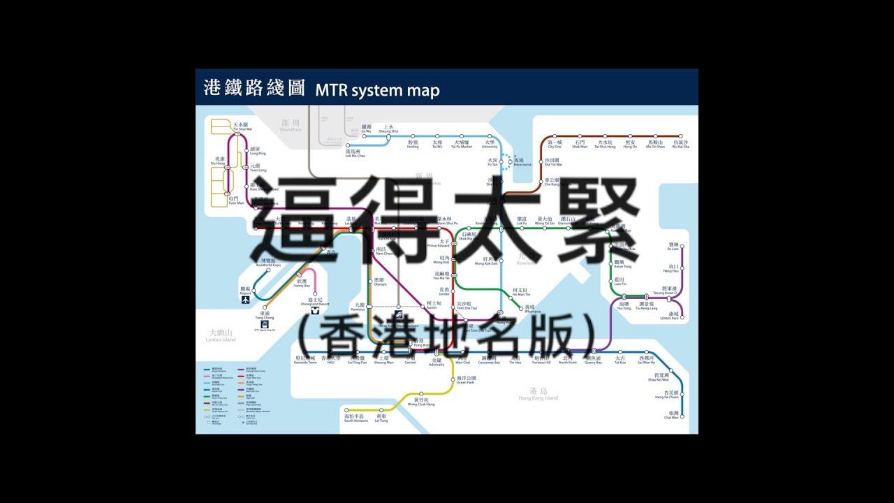吳雨霏 Kary Ng 《逼得太緊》香港地名版 (連登改編) - YouTube