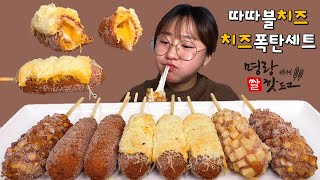 Cheese Hot Dog Cheese Special Hot Dog Eating Show. Mukbang