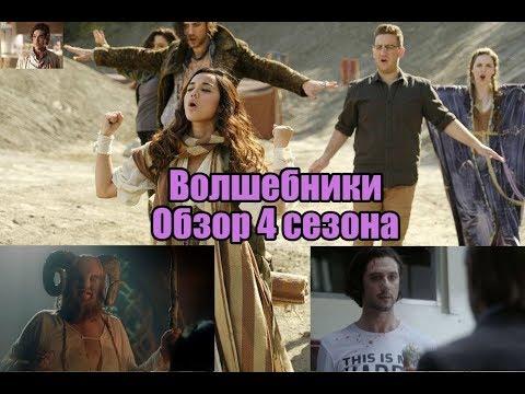 Волшебники 4 сезон - ОБЗОР