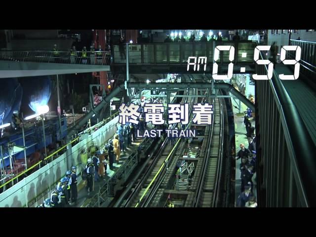 さよなら地上駅舎 東横線渋谷駅-2013.3.15−3.16 相直までの1日を振り返るドキュメント