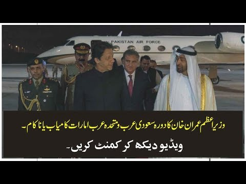 Imran Khan visit of Saudi Arabia and United Arab Emirates UA