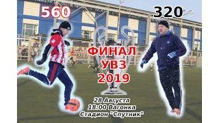 Летний Кубок УВЗ по мини-футболу 2019 (лучшие моменты)