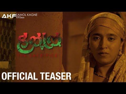 Halal The Film | Official Teaser | Amol Kagne Productions | Shivaji Lotan Patil