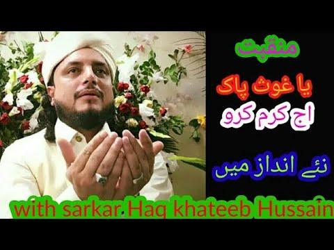 Ya Ghous pak ajj karam kro manqabat with Haq khateeb , haq khateeb Hussain ali sarkar