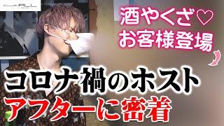 【AIR GROUP】コロナ禍でも売れてる歌舞伎町イケメンホストのアフターに密着!感染対策もばっちり!