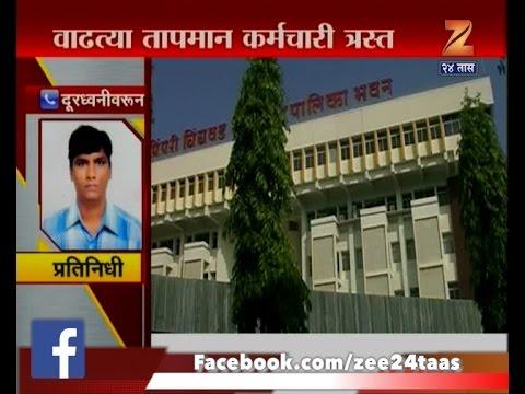 Pimpri Chinchwad | No Water In Palika Office