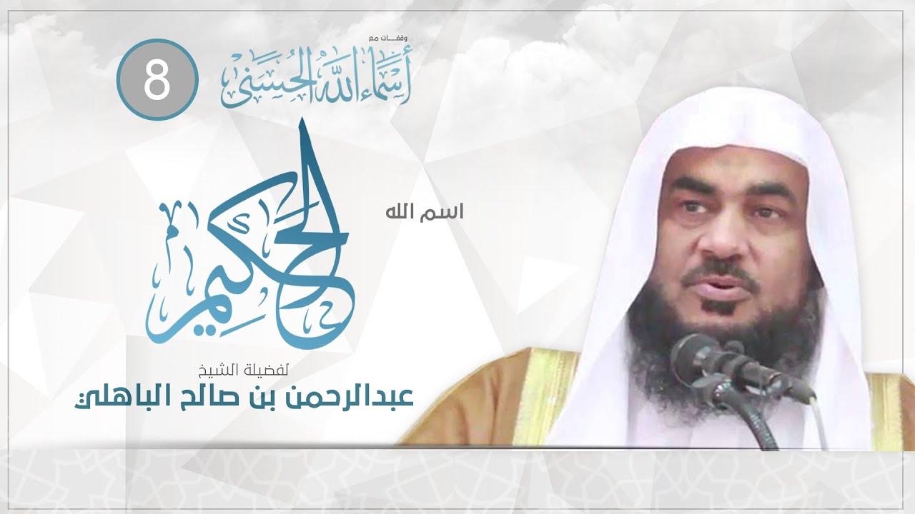 اسم الله الحكيم | الشيخ عبدالرحمن الباهلي