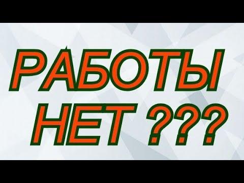 В КРАСНОДАРЕ РАБОТЫ БОЛЬШЕ ЧЕМ В МОСКВЕ. ВЫСОКИЕ ЗАРПЛАТЫ В СОЧИ АНАПЕ. Вакансии в Геленджике, Крыму