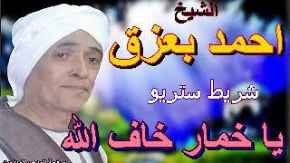 الشيخ احمد بعزق   ( يا خمار خاف الله  )  ذكر .. بجوده عاليه