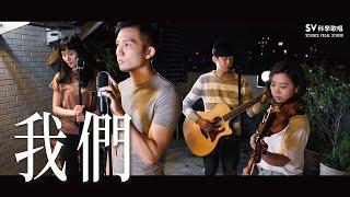 陳奕迅-我們 cover by 富安 (feat. 寧謙,Kate,溢鴻)