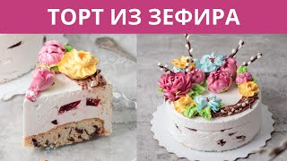 Зефирный торт Цветы из зефира Украшаем торт Торт с мармеладом Малиновка