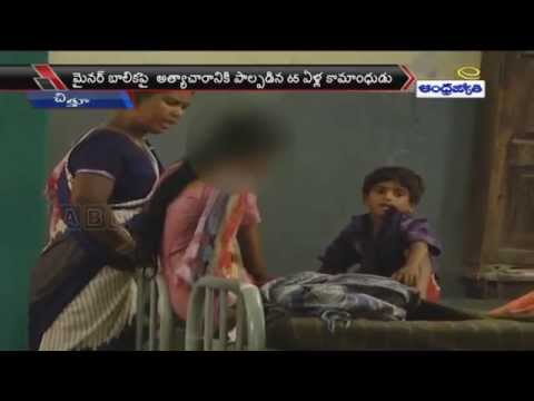 Minor Girl Raped By 65 Years Old Adult In Chittoor