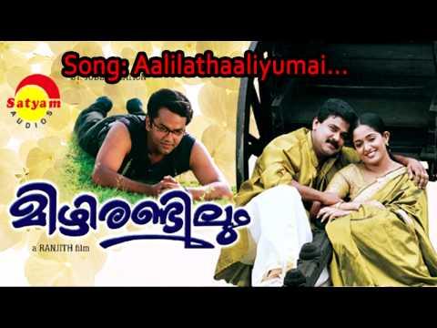 Aalilathaaliyumai  -  Mizhirandilum