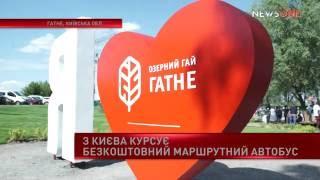 Територія відпочинку житлового комплексу «Озерний гай Гатне»(, 2016-08-02T10:37:56.000Z)