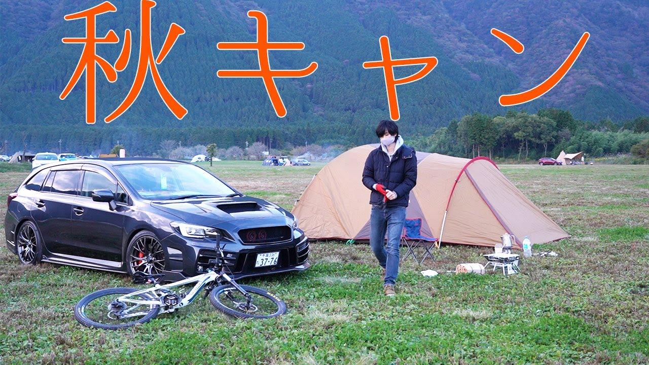 【秋のソロキャン】レヴォーグで行く秋の訳ありふもとっぱらキャンプ