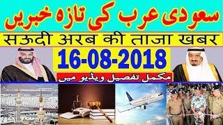 16-08-2018 News | Saudi Arabia Latest News | Urdu News | Hindi News Today | MJH Studio