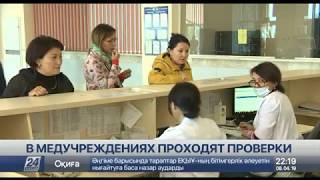 Генеральная прокуратура РК проводит проверку всех медучреждений