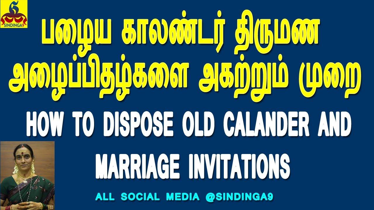 How to dispose old Calander and Marriage invitations|காலண்டர் & திருமண அழைப்பிதழ்களை அகற்றும் முறை