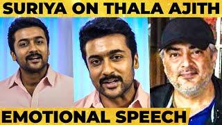 """Thala Ajith-னால தான் நான் Cinema-ல இருக்கேன்"" – Suriya Emotional Speech!"