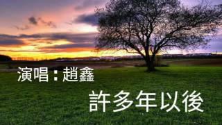 《許多年以後》演唱 : 趙鑫