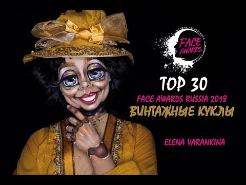 Tutorial ВИНТАЖНЫЕ КУКЛЫ FACE AWARDS RUSSIA 2018 //#FaceawardsRUSSIA2018 #nyxcosmeticsrussia