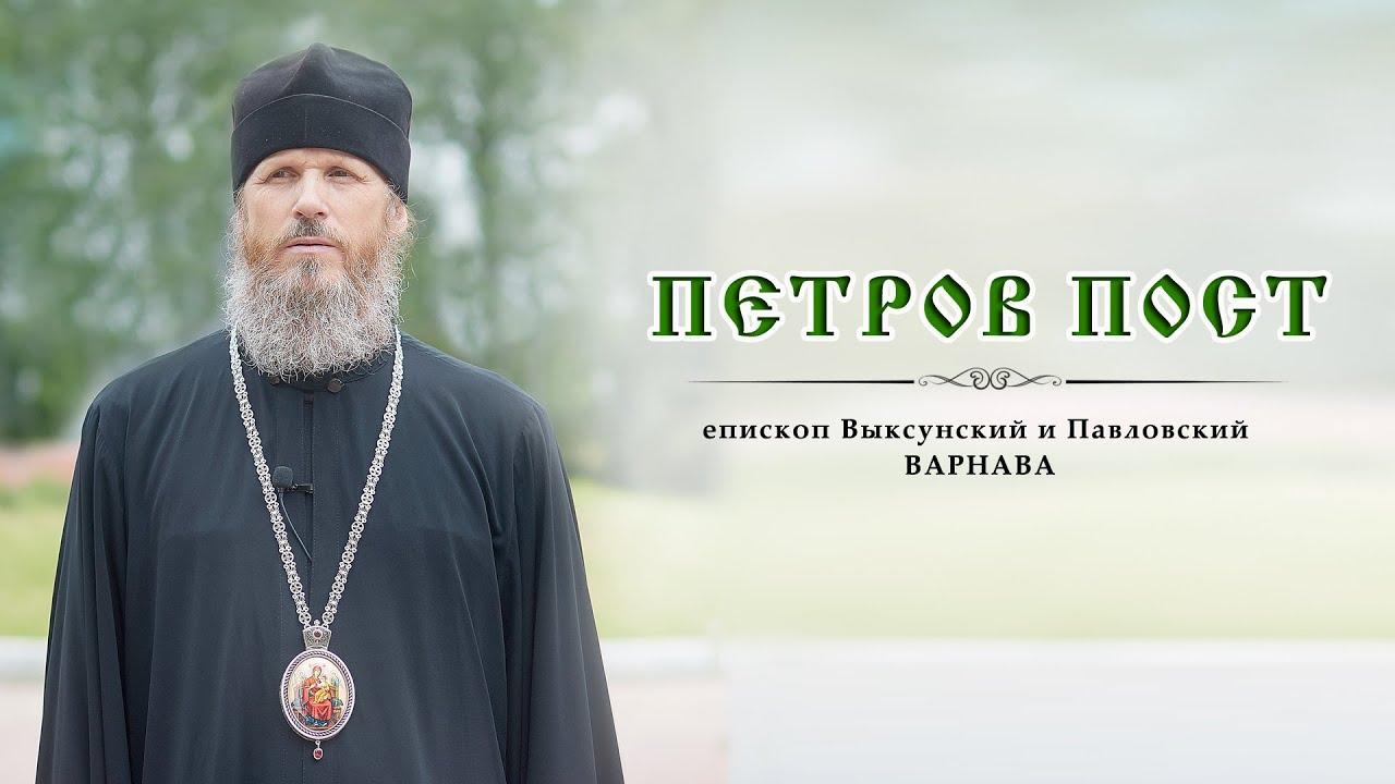 С началом Петрова Поста, братья и сестры!