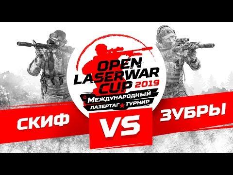 Турнир по лазертагу Open LASERWAR Cup 2019: Скиф Vs Зубры