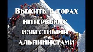 Как выжить в горах   Интервью с известными украинскими альпинистами + Розыгрыш книги с автографами .