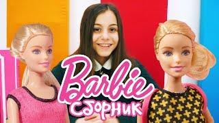 Сборник видео про Барби - игрушки для девочек