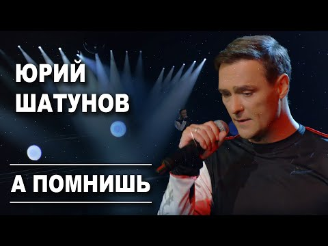 Юрий Шатунов — А помнишь