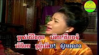 នំធំជាងនាឡិ ភ្លេងសុទ្ធ, ទុំទាវ ខារ៉ាអូខេ, Khmer karaoke sing along, Pichnil Karaoke