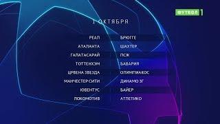 Лига чемпионов. Обзор матчей от 01.10.2019