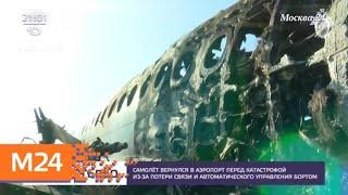 Смотреть видео Названа причина возвращения самолета в Шереметьево перед ЧП - Москва 24 онлайн