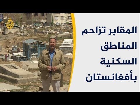 ???? المقابر تزاحم المناطق السكنية بأفغانستان  - نشر قبل 2 ساعة