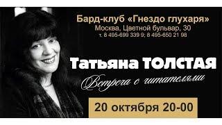 Татьяна Толстая. Встреча с читателями, 20.10.18