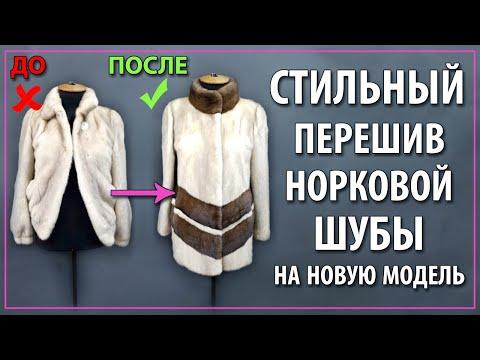 Стильный перешив норковой куртки на красивую шубу. Ателье по пошиву шуб Днепр.