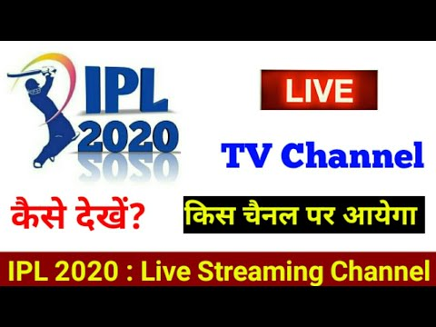 IPL 2020 Live Streaming TV Channels || IPL 2020 Live