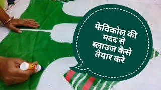 How to prepare Blouse Quickly By Using Glue ✂ Vanshika Fashion ❤