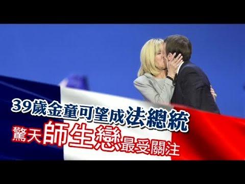 39歲金童可望成法總統 與64歲妻師生戀受矚目   台灣蘋果日報