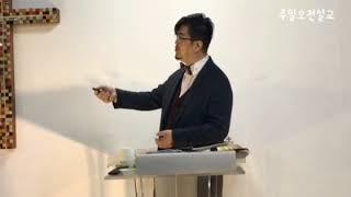 더모자이크교회 주일설교(2020년3월15일)