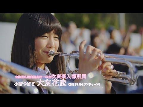 Trailer do filme Aozora Yell