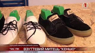 видео Ремонт взуття в Києві