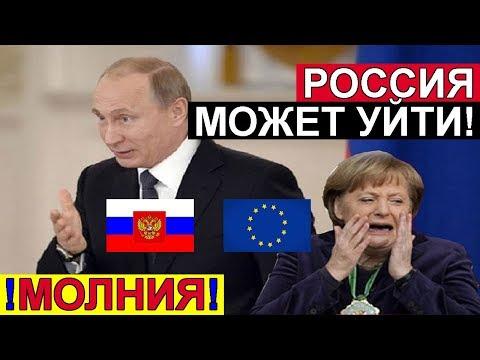 ЕВРОПА в ПАН.ИКЕ!!! РОССИЯ МОЖЕТ УЙТИ ... НАВСЕГДА!!!